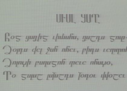 AUA Public Lecture: The Case for a Pan-Caucasian Alphabet