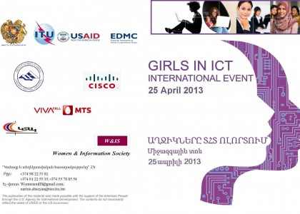AUA to Host 'Tech Needs Girls' Forum