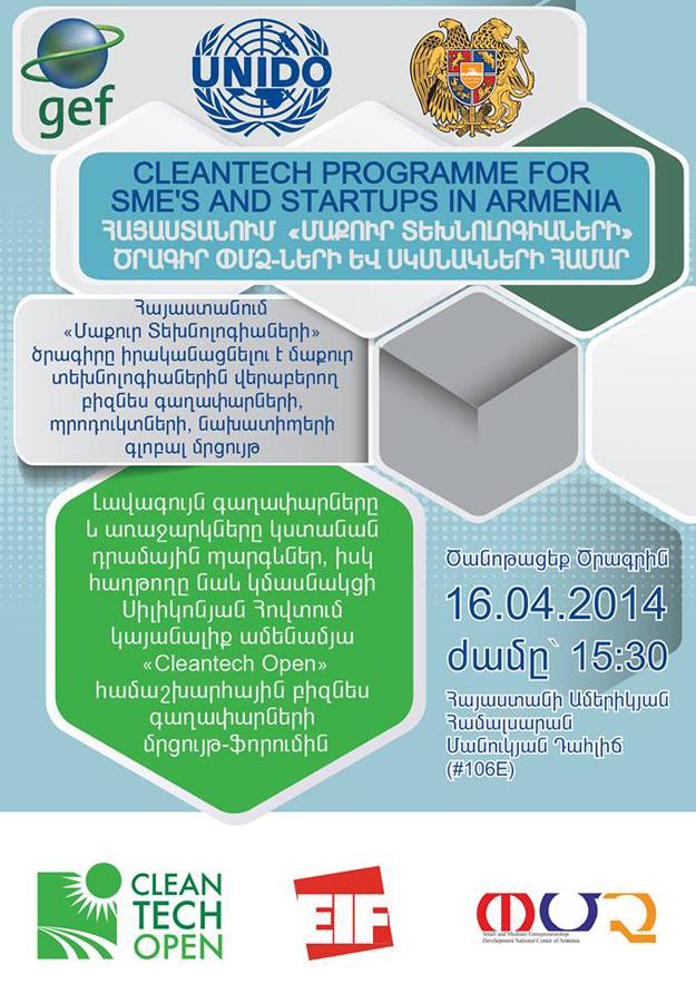 Cleantech announcement - AUA_arm