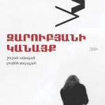 Publication: Zarubyan's Women, by Shushan Avagyan & Lusine Talalyan