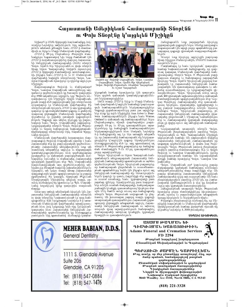 Nor Or, December 8,  2016, No. 47         NEW_Page_11
