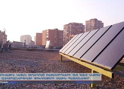 AUA's Solar Panel Technology Featured on ArmeniaTV News
