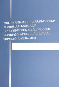 The Policy of Turkey Towards Armenia During the Governing Period of the Justice and Development Party (2002-2012)
