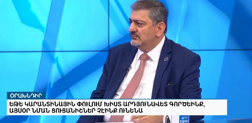 Vache Gabrielyan, Orakhndir