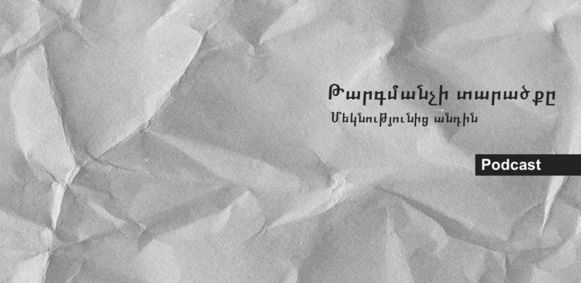 Shushan-avakyan-podcast