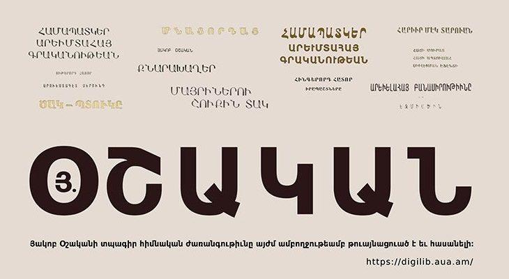 Hagop-Oshagan-project-poster